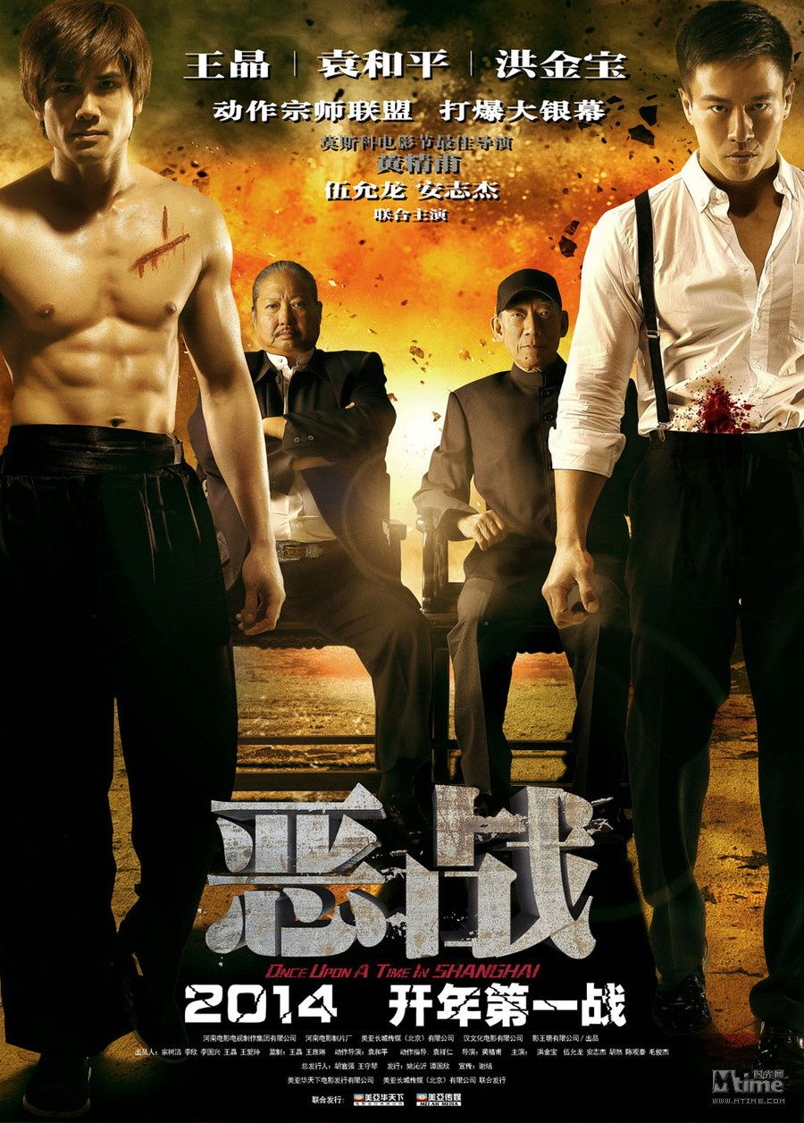 Once Upon A Time In Shanghai Andy On Sammo Hung Filmes
