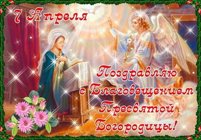 Поздравления с Благовещением Пресвятой Богородицы | Открытки, Праздник, Пасхальная открытка