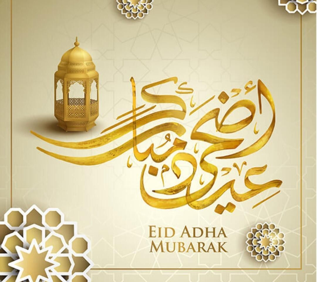 Pin By Ahmed Alabdullah On عيد الأضحى In 2021 Eid Adha Mubarak Adha Mubarak Greetings