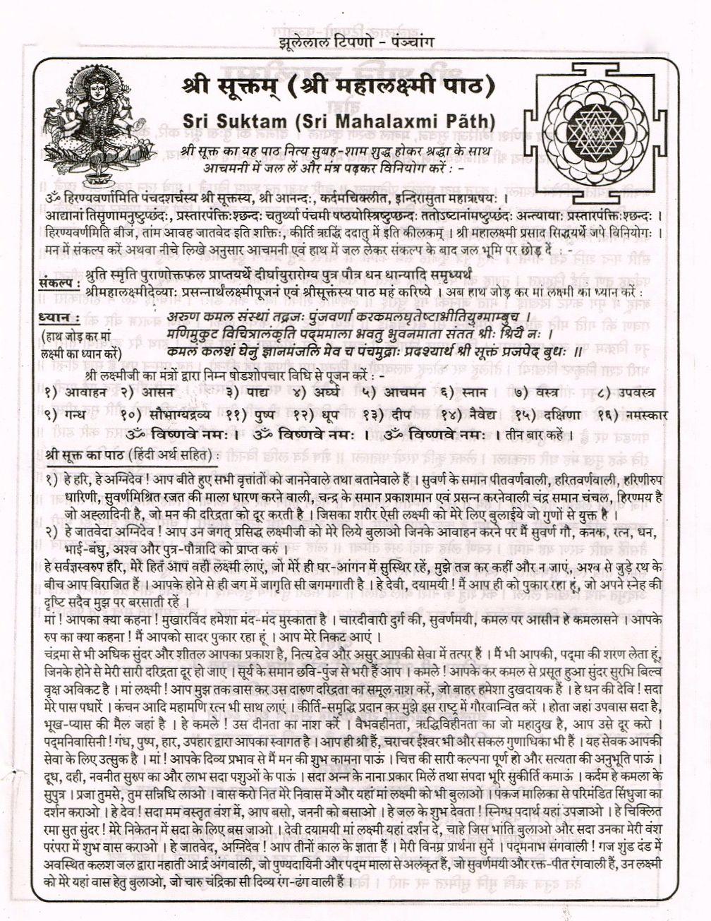 Sri Suktam (Sri Mahalaxmi Path) Hindi   Laxmi Pooja (Lakshmi), Sri ...