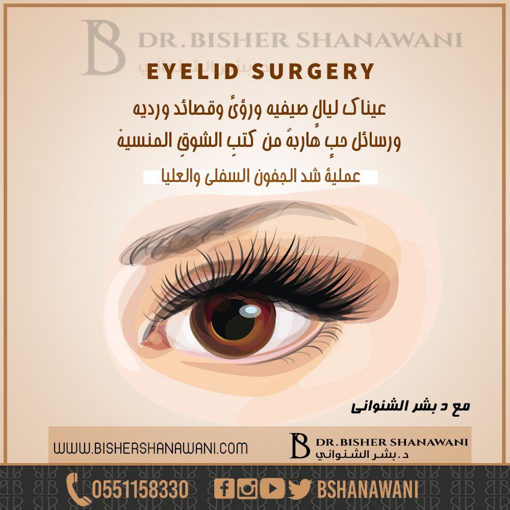 عملية تجميل الجفون هي عملية جراحية تتم بغرض تحسين مظهر جفني العين ويمكن إجراء هذه الجراحة إما لتجميل وشد الجفون العلوية Eyelid Surgery Plastic Surgery Surgery