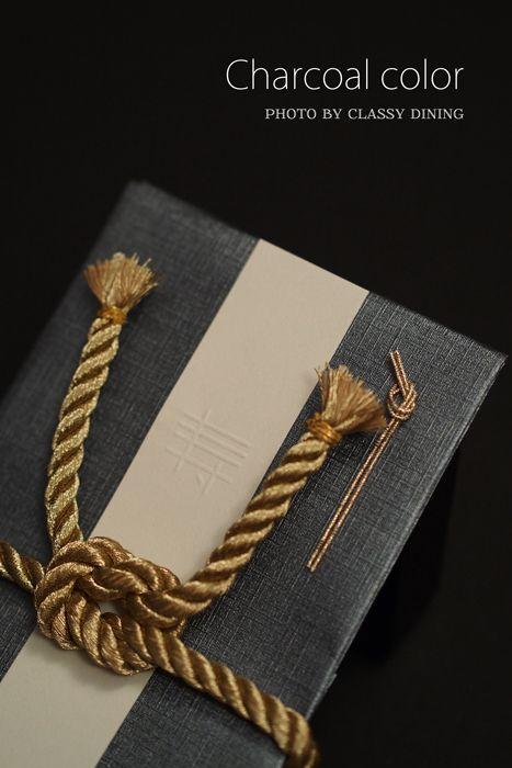Japanese gift envelope - 他の人とかぶらないカッコイイご祝儀袋(チャコール)