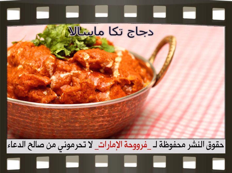 دجاج تكا مسالا الهندي بالخطوات المصورة Indian Food Recipes Recipes Chicken Tikka Masala Recipes