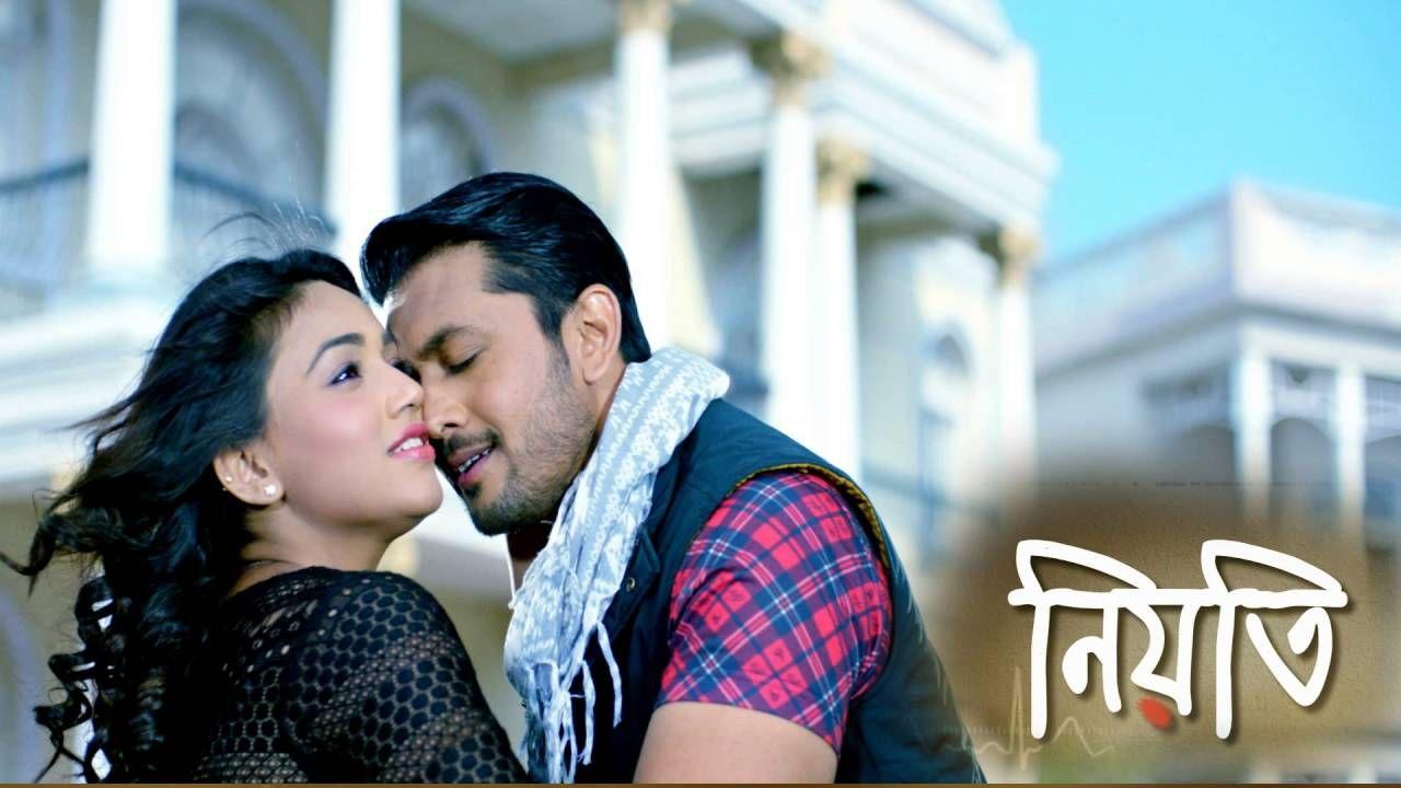 Niyoti Bangla New Full  Movie 2016   নিয়তি বাংলা মুভি   Arifin Shuvo & Jolly