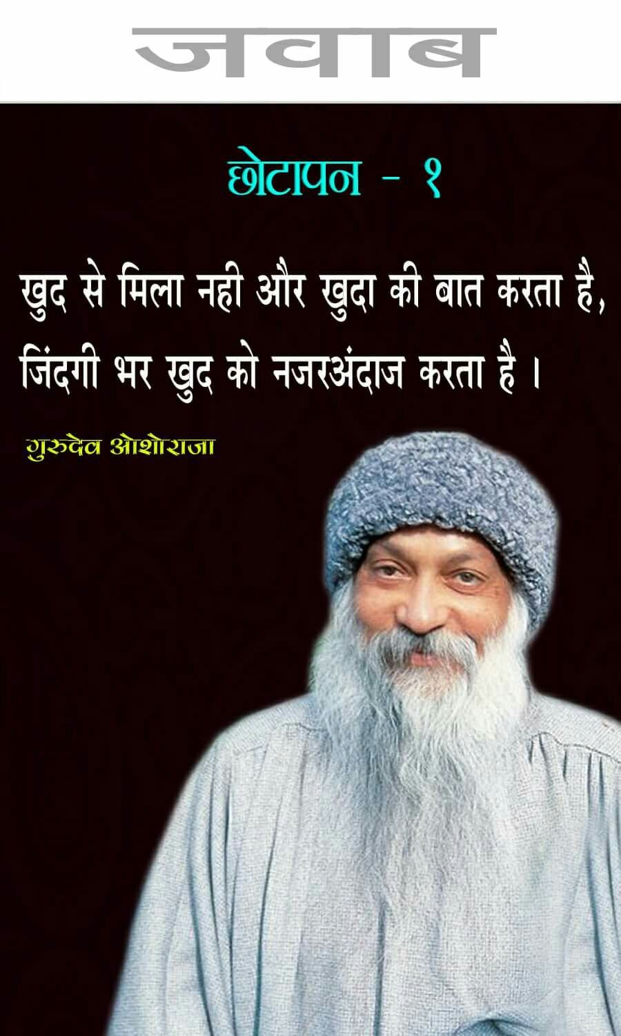 Pin By Parveen Chawla On Osho Osho Hindi Quotes Osho