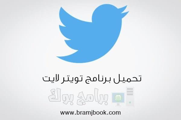 4fd837008 تحميل برنامج تويتر لايت 2018 النسخة الخفيفة للاندرويد احدث اصدار مجانا برابط  مباشر Download Twitter lite