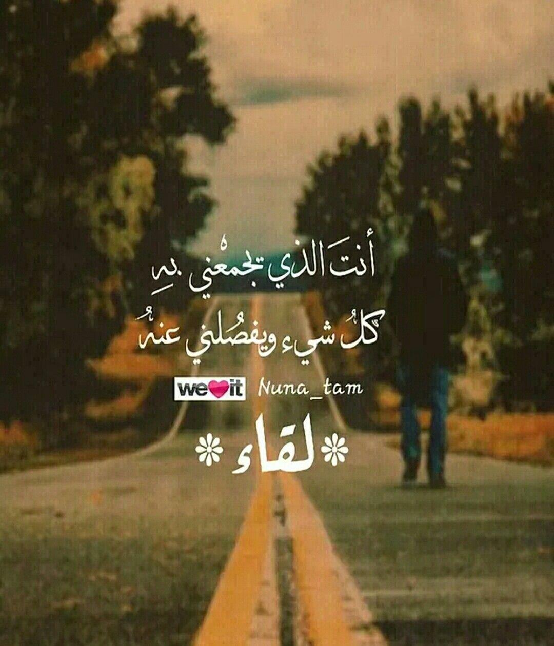 يوما ما سنلتقي Arabic Words Favorite Quotes Words