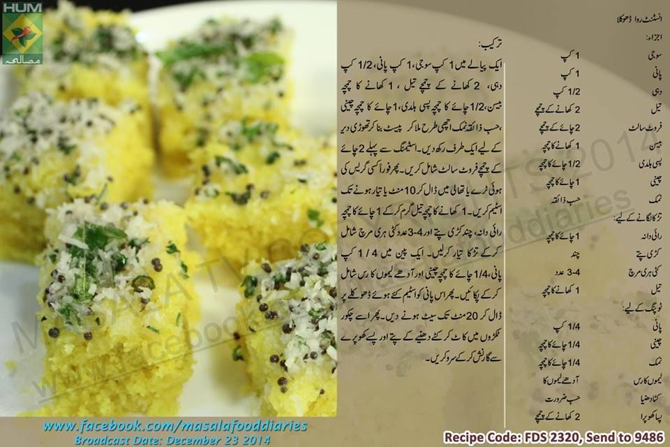 Instant rava dhokla masala tv pinterest pakistani recipes my recipes cooking food instant rava dhokla forumfinder Image collections