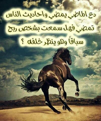 Let The Past Go And Ppl Chats Let It Go Too Did U Ever Heard Of A Man Winning The Race While Was Looking Backward English Wisdom Words Arabic Words