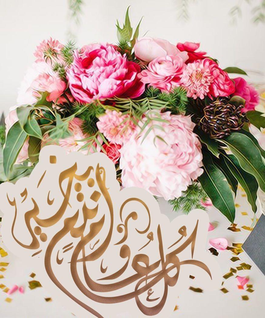 Pin By رغــــــد On عـيـد سعـيــد Eid Greetings Eid Images Eid Cards