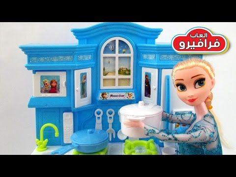العاب طبخ و لعبة مطبخ فروزن حقيقي من اجمل العاب بنات Decor Toys Frame