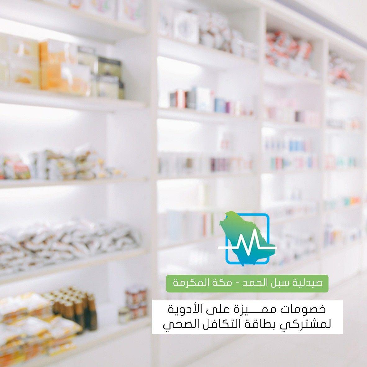 خصومات مميزة ستحصلون عليها من صيدلية سبل الحمد في مكة المكرمة على بطاقة التكافل الصحي على النحو الآتي الأدوية من 5 10 المستحضرا Home Decor Decor Shelves