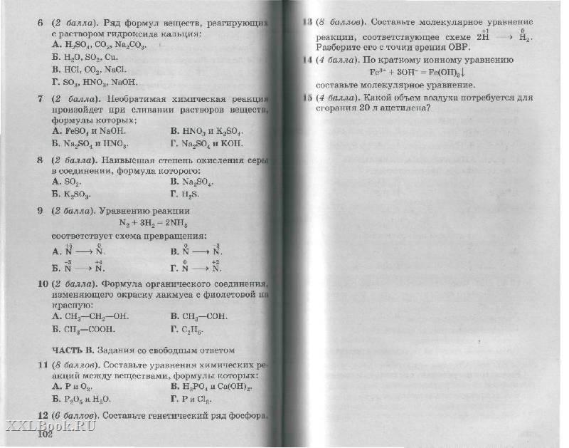 ответы к контрольным и проверочным работам по химии 10 класс