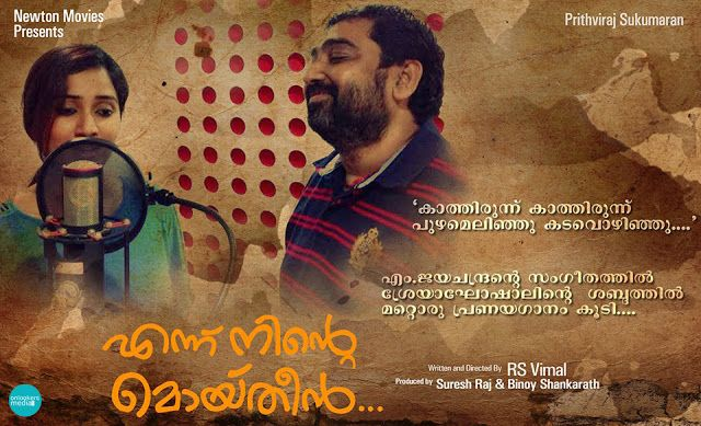 Ennu Ninte Moideen Full Malayalam Movie Mp4 HD Download