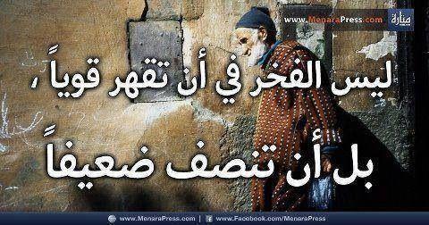 هذا هو الفخر Arabic Words Sayings Words