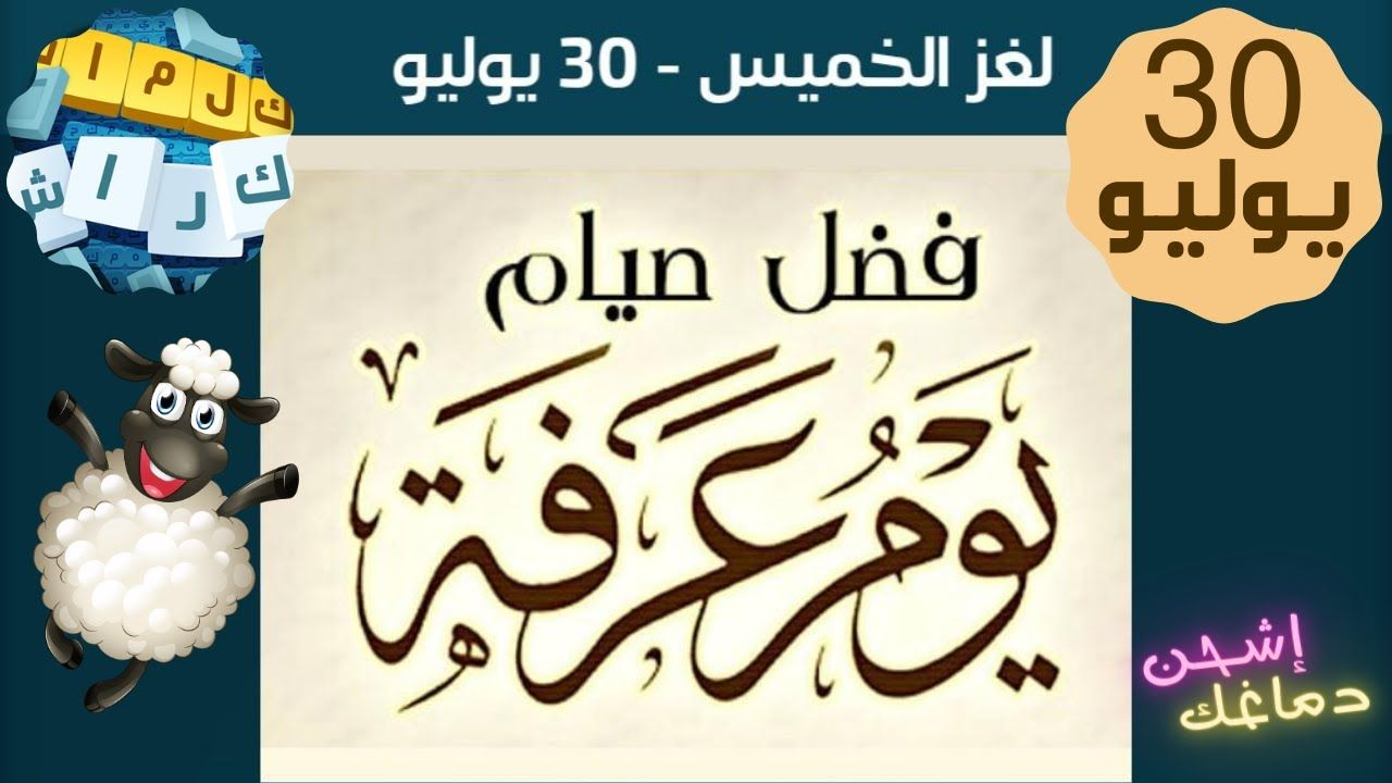 حل لغز الخميس 30 يوليو كلمات كراش اللغز اليومى لغز فضل صيام يوم عرفة Arabic Calligraphy