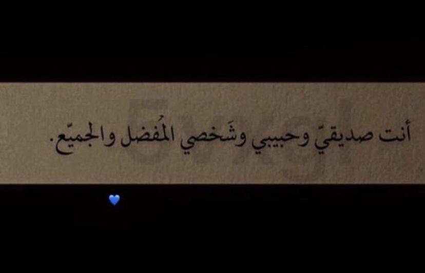 انت حبيبي وصديقي والمفضل والجميع Calligraphy Quotes Love Friends Quotes Quotes For Book Lovers