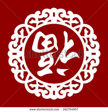 Happy Chinese New Year Symbol For Fortune Happiness And Good