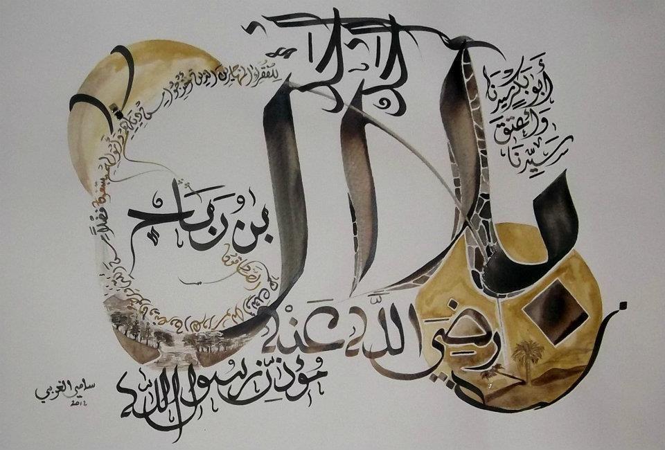 بلال بن رباح رضي الله عنه 30x42cm By Sami Gharbi From Tunisia Bilal Ibn Rabah Ink On Paper Www Facebook Com Samicalligrapher Www Behance Net Samigharbi Www Pint