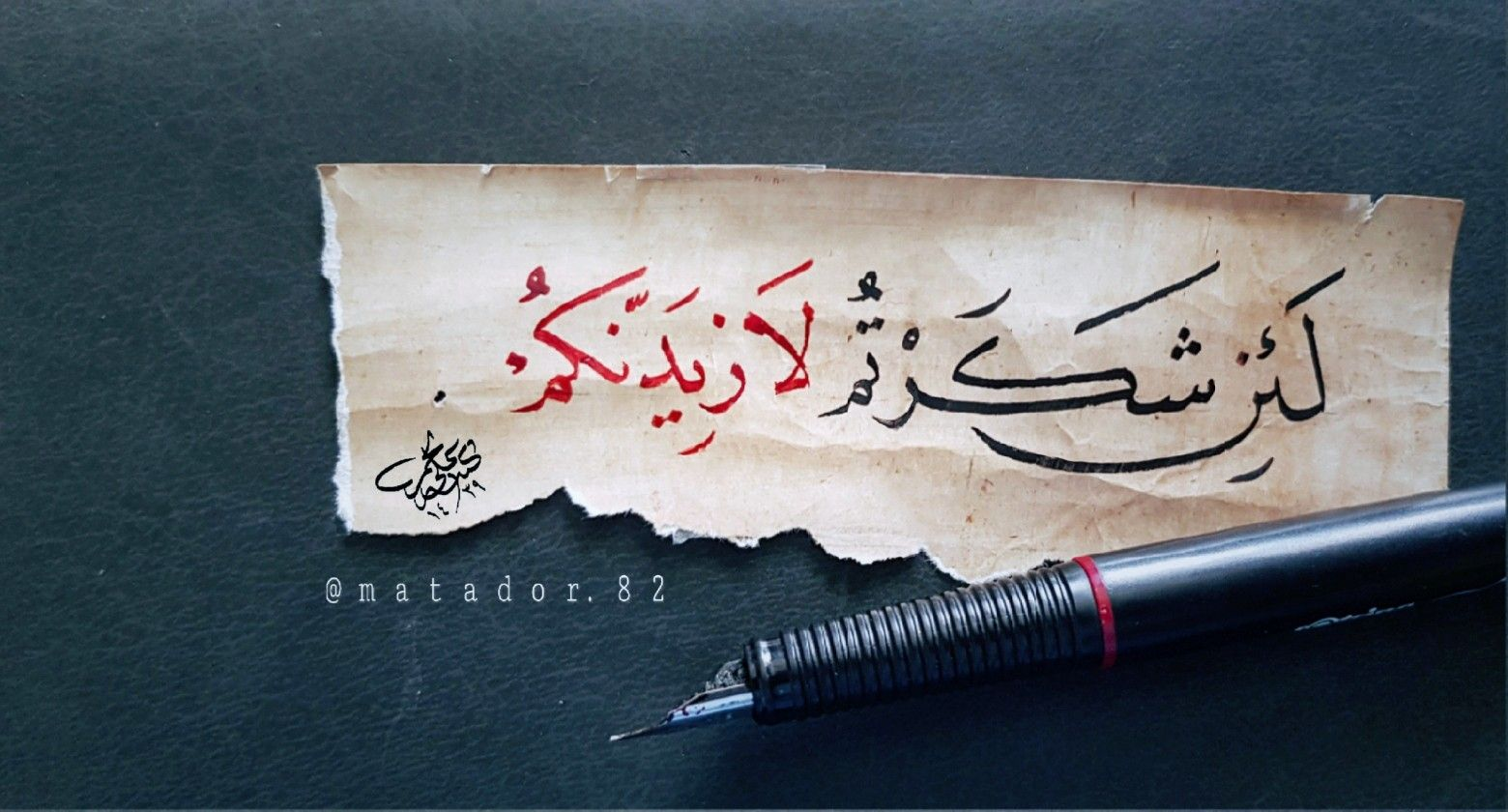 لئن شكرتم لازيدنكم خواطر العراق خط عربي رمضان كريم Fb Timeline Cover Calligraphy I Qoutes