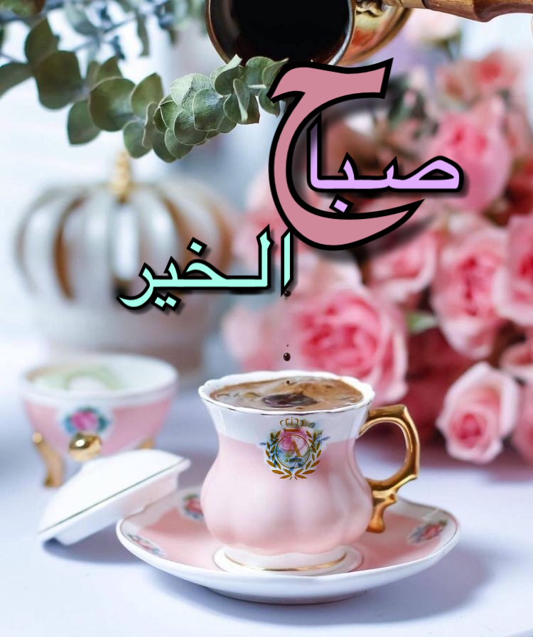Pin By Rere On صباح الخير Good Morning Flowers Beautiful Morning Messages Islamic Caligraphy Art