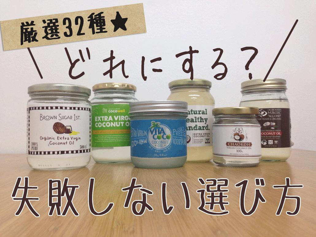 ココナッツオイル徹底比較!主婦が検証→失敗しない選び方 syufeel