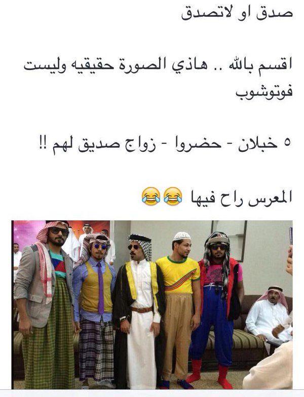 أسلوب حياة On Twitter Funny Arabic Quotes Funny Photo Memes Funny Joke Quote