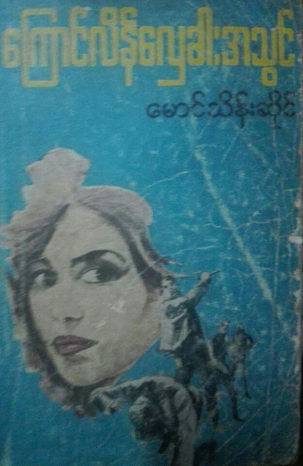 Maung Thein Saing's first published novel - 1967 1st Ed.