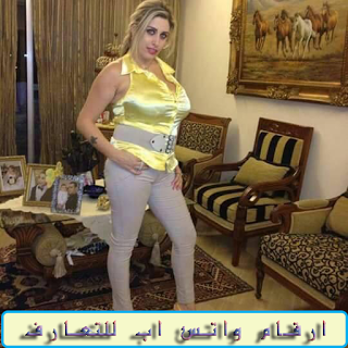 ارقام واتس اب للتعارف مع بنات لبنان قصد الزواج Arab Girls Fashion Girl