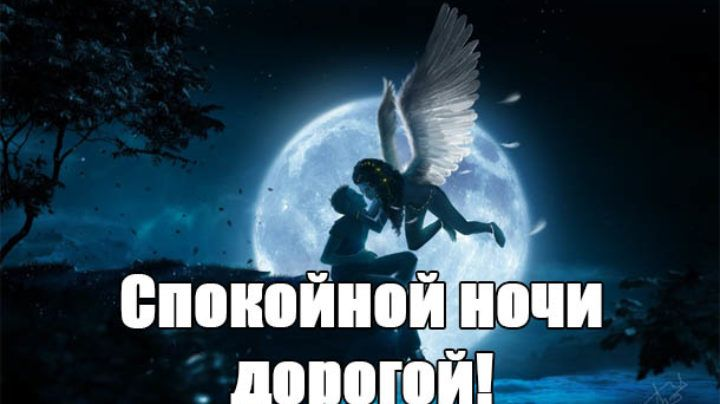 Видео открытку спокойной ночи дорогая люблю тебя моя родная