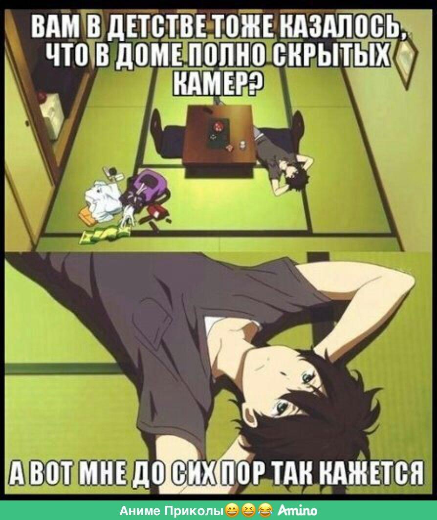 Смешные картинки из аниме вк, картинки про