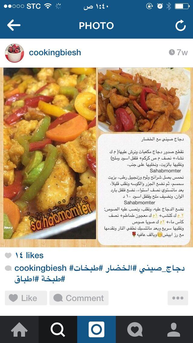 دجاج صيني Food And Drink Arabic Food Diet Recipes
