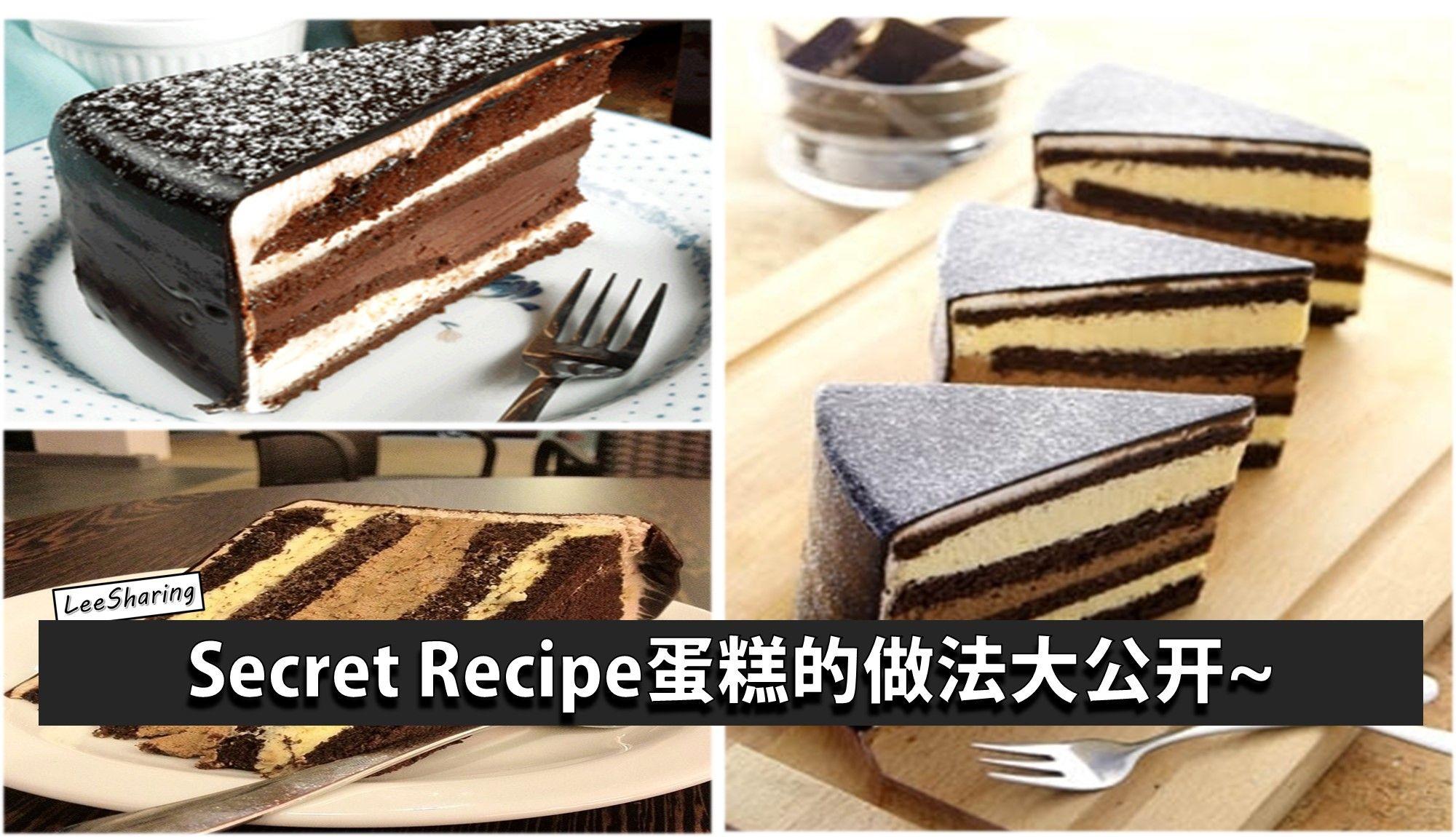 学会做蛋糕_Secret Recipe的畅销蛋糕之一【Chocolate Indulgence】可以自己动手做 ...