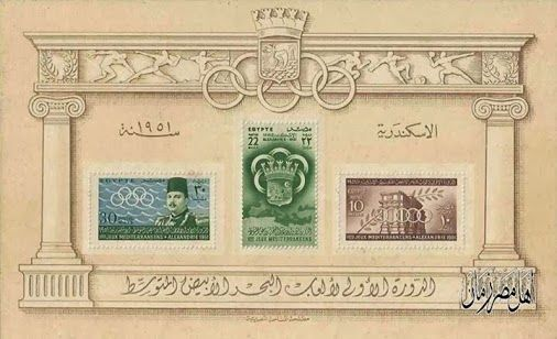 Commemorative stamps issued on the occasion of the establishment of the first session of the Mediterranean Games in the city in 1951 Alascndah