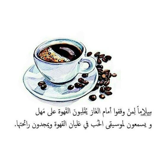 Coffee قهوة Coffee Quotes Coffee Pictures Coffee Logo