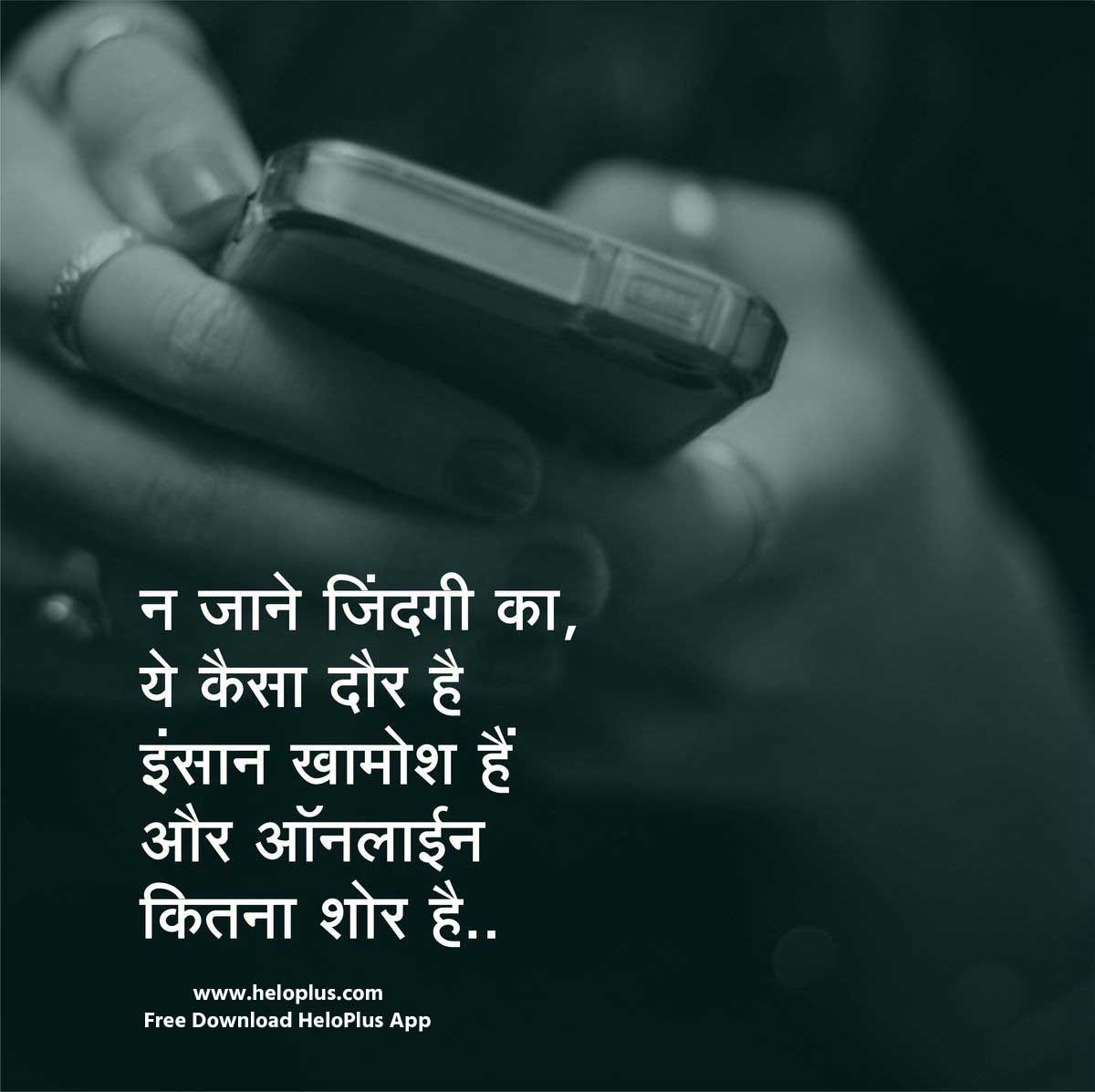 Life Quotes In Hindi Motivatonal Quotes Remember Quotes Motivational Picture Quotes