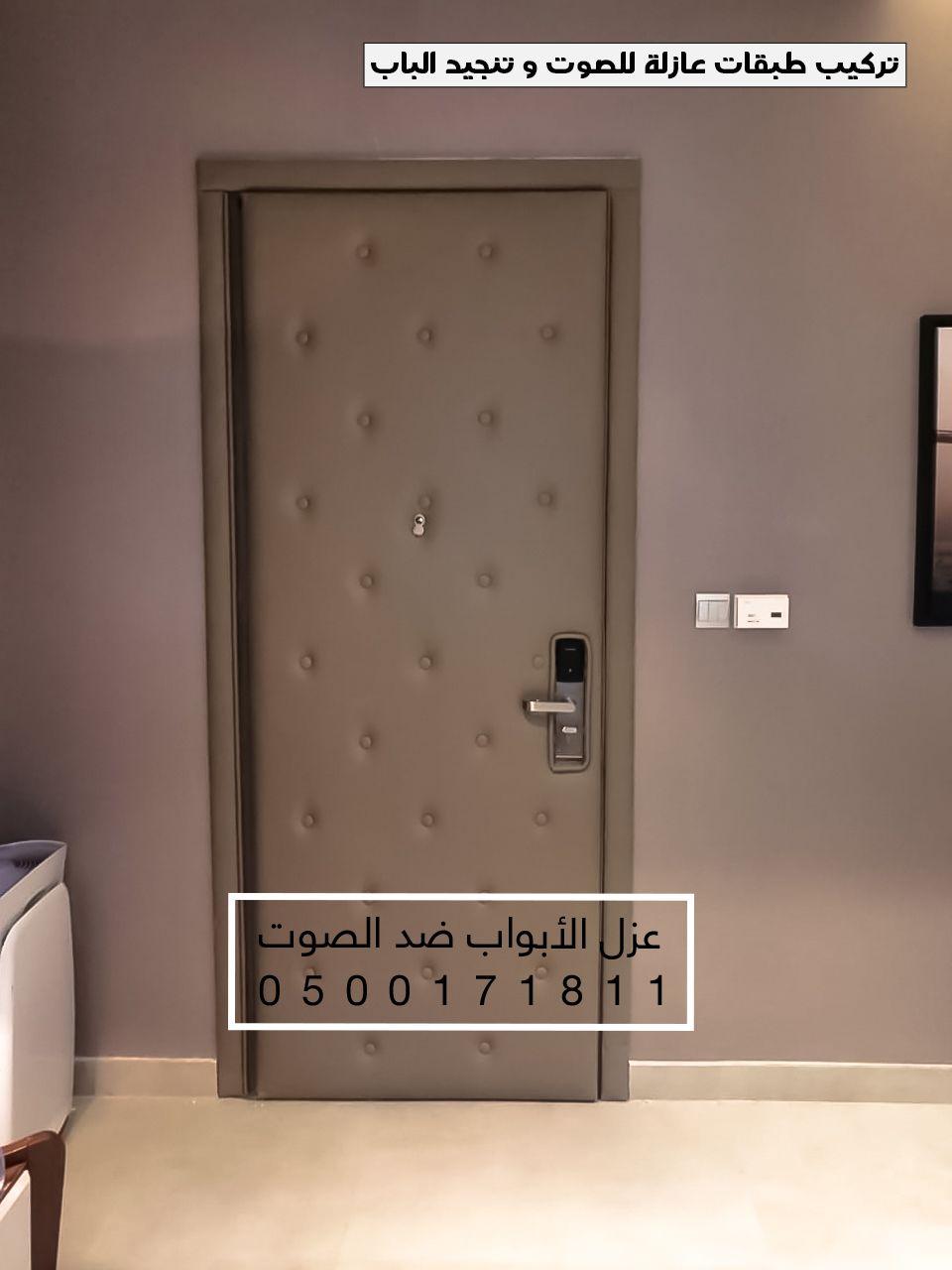 حل مشكلة الصوت عند الأبواب