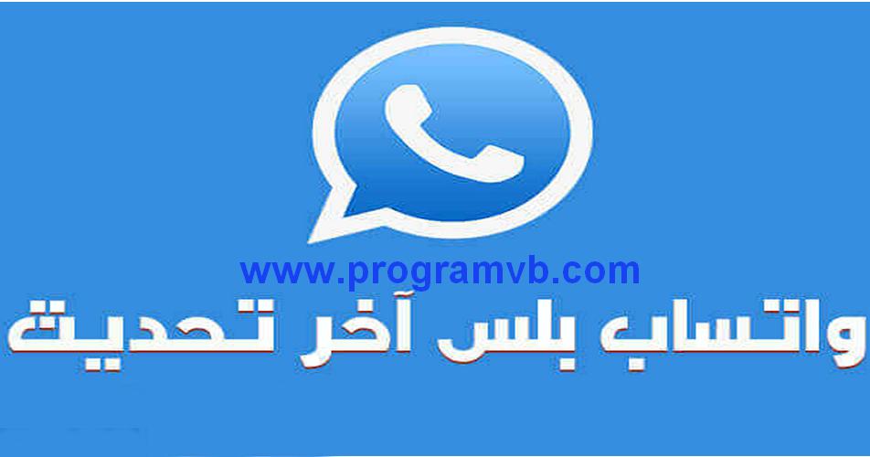 تثبيت تحديث Whatsapp واتس اب بلس اخر اصدار V4 82 تنزيل برنامج تطبيق تحميل App Logo Tech Company Logos Vimeo Logo