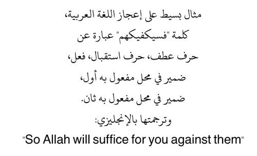 Arabic S Glory Quotations Quotes Arabic Quotes