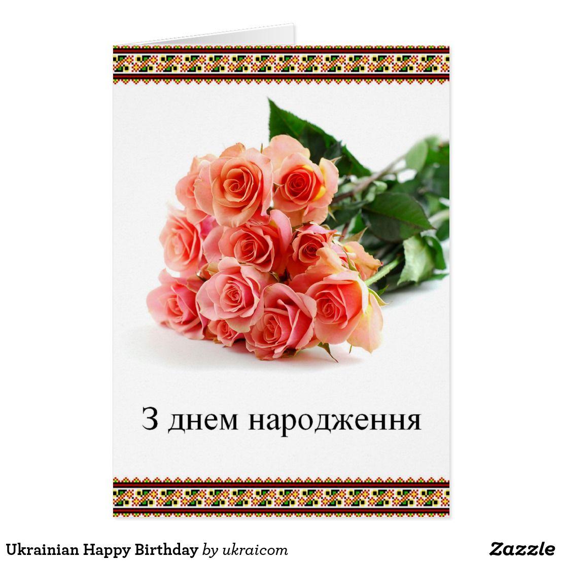Ukrainian Happy Birthday Card Happy Birthday Cards And Happy Birthday