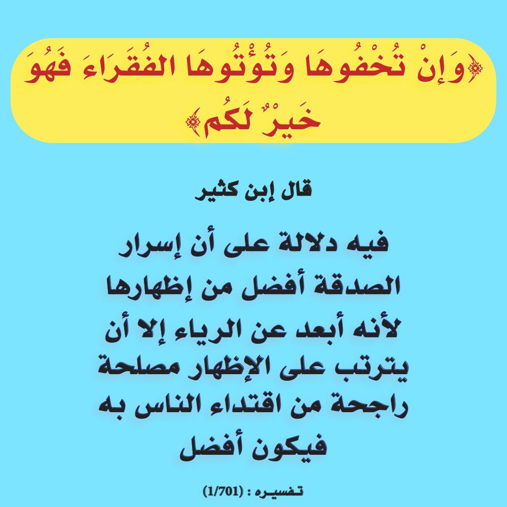 Pin By الأثر الجميل On آية وتفسير Quran Tafseer Quran Playbill