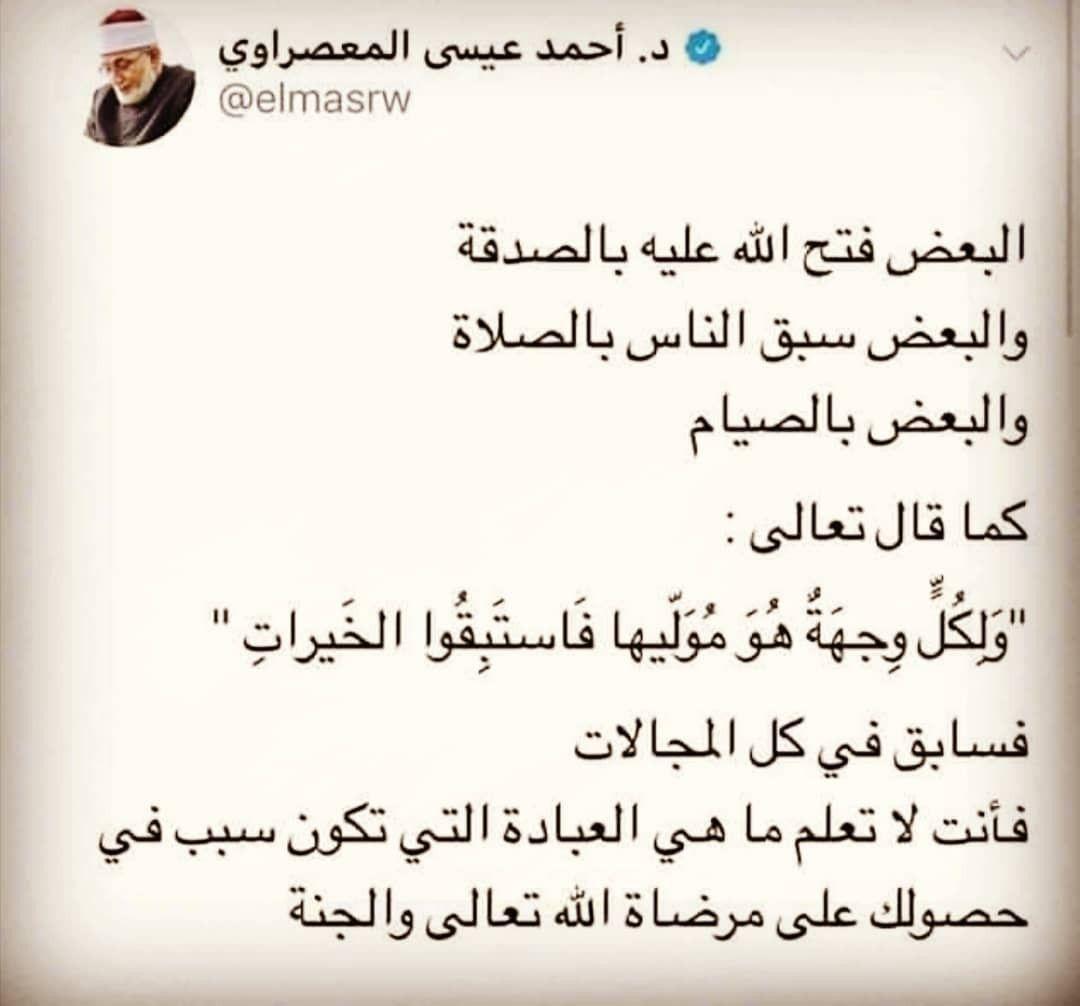 الشيخ أحمد المعصراوي Words Math Islam