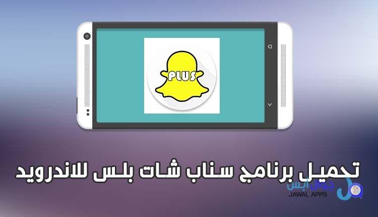برنامج سناب شات بلس للاندرويد Snapchat Plus للاندرويد أنتشر بين الملايين من المستخدمين حول العالم و بالكاد لا يخلو هاتف أي شخص حول العالم من و App Tablet Phone