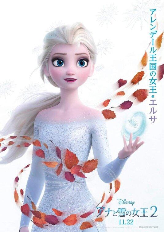 Click To View Extra Large Poster Image For Frozen 2 Disney Princess Frozen Disney Frozen Elsa Disney Princess Elsa