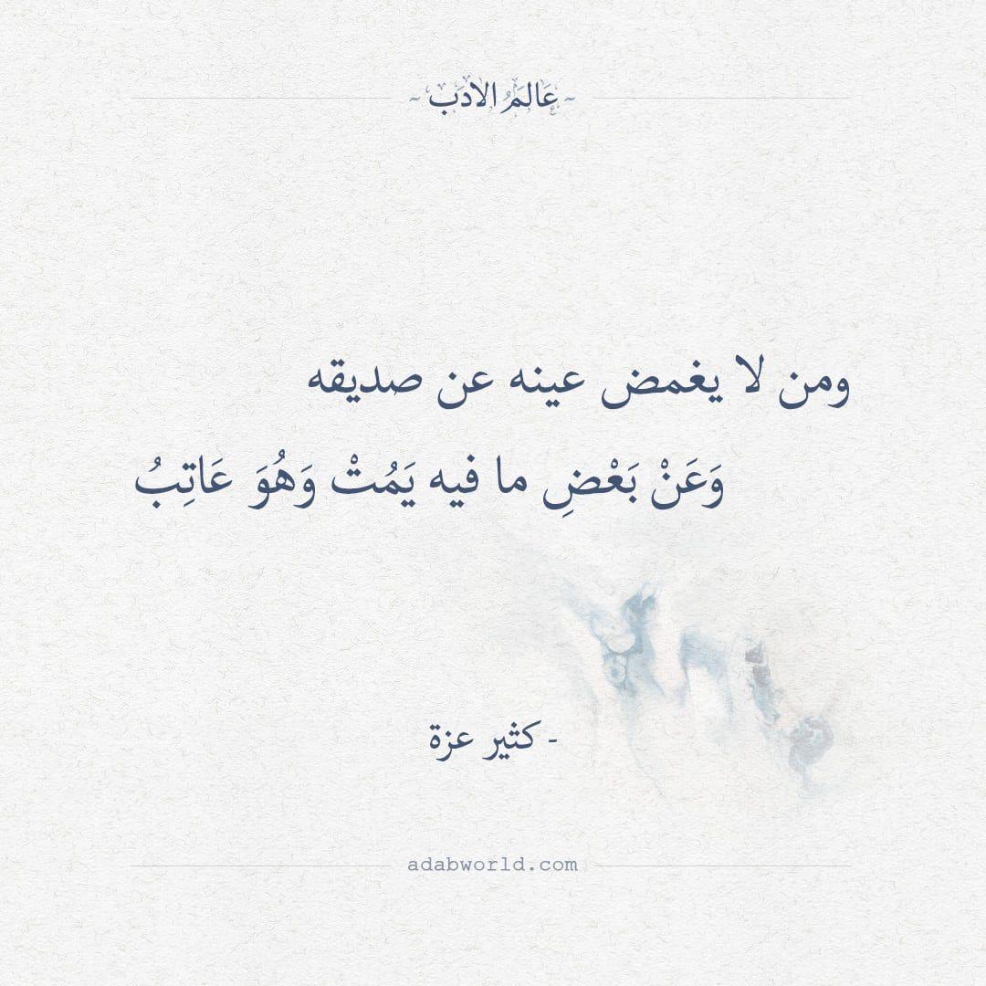 ومن لا يغمض عينه عن صديقه كثير عزة عالم الأدب Friends Quotes Best Friend Quotes Poem Quotes
