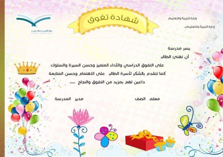 نماذج جديدة و مميزة لـ شهادة تفوق دراسي Powerpoint Template Free School Labels Printables Islamic Kids Activities