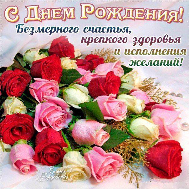 С Днем Рождения! | С днем рождения, Доставка цветов, Букет ...