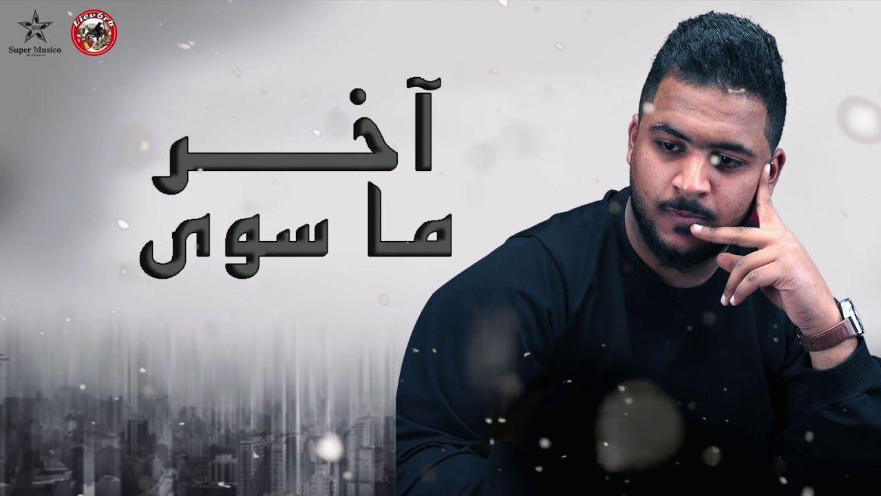 بو خطيف آخر ما سوى حصريا 2019 Youtube Arabi Fictional Characters Character
