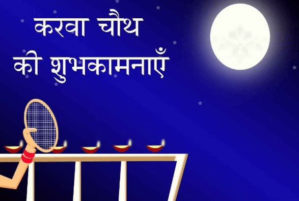 Karwa chauth wishes sms messages quotes status whatsapp dp profile karwa chauth wishes sms messages quotes status whatsapp dp profile pic images wallpapers m4hsunfo