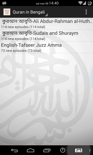 Listen to word by word Quran Translation in বাংলা<br> The app features include continuous streaming and easy to navigate menu .App also have feature to download the whole surah to your mobile Insha'Allah .Works well with 2G connection<br>App includes chapters of Quran from 1 to 114 . Listen carefully know the true meaning of noble Quran<br>Includes two translations<p>বাংলা শব্দ কোরআন অনুবাদ করে শব্দ শুনুন<br>  অ্যাপ্লিকেশন বৈশিষ্ট্য. অ্যাপ এছাড়াও আপনার মোবাইল সমস্যা অনুধাবন করতে পুরো সূরা…